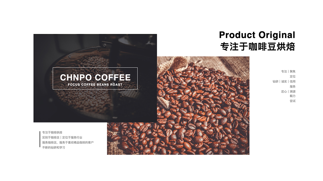 CHNPO COFFEE ROAST |原品咖啡